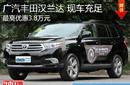 广丰汉兰达最高降3.8万 最低仅23.28万