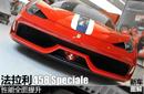 性能全面提升 实拍法拉利458 Speciale