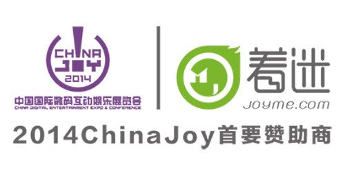 """着迷成为2014 ChinaJoy唯一""""首要赞助商"""""""