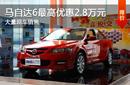 马自达6最高优惠2.8万元 现车充足颜色全
