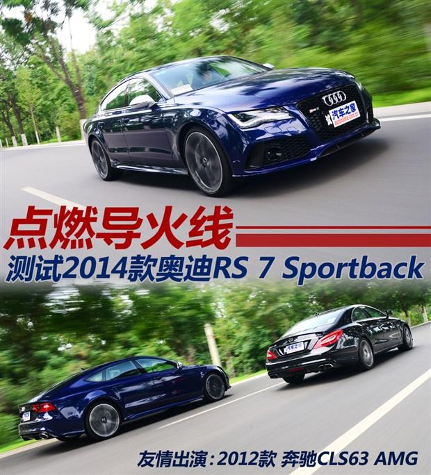点燃导火线 测试奥迪RS 7 Sportback