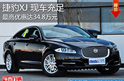品读英伦格调 捷豹XJL最高直降34.8万元