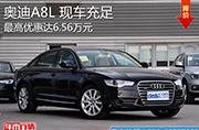 奥迪A6L最高综合优惠6.56万元 现车充足