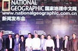 《国家地理》中文网正式上线