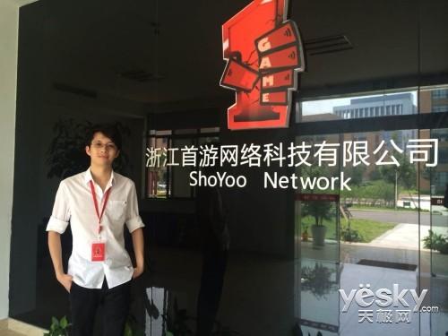 浙江首游沈乐:从骨灰级玩家到CEO的游戏梦