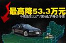 最高降53.3万 北/上/广/成中高级车降价