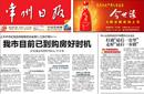 """单仁平:常州日报宣扬""""购房好时机""""很不妥"""