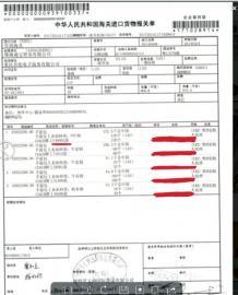 京东被指售假:6月海淘的包包给4月的报关单