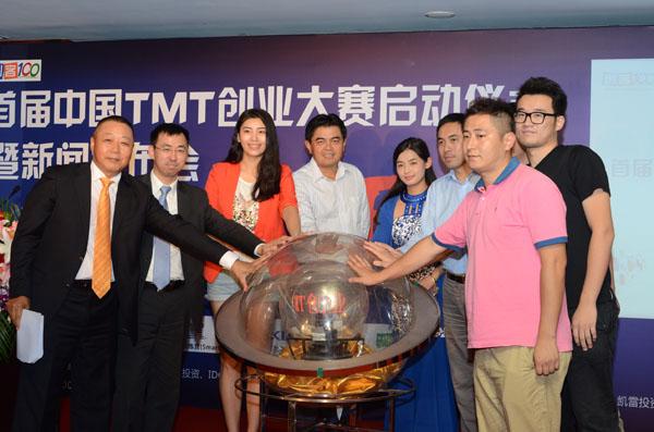 首届中国TMT创业大赛启动 助力创业者对接国际
