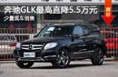 奔驰GLK最高优惠5.5万元 仅有少量现车