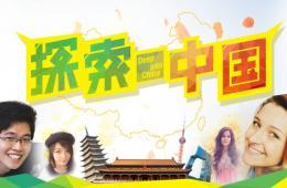 《探索中国》—跨国志愿活动也能这么High