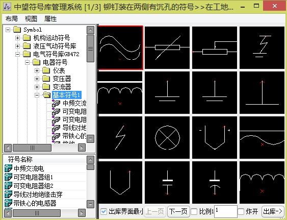 """中望CAD机械版2014符号库界面   在中望CAD机械版2014中,""""超级符号库""""的使用也一如既往的简单、快速。设计师在调用时先选择需要的符号,选中的符号会显示红色框(如上图所示),然后选择合适的输出比例,点击""""出库""""按钮即可调用,或者双击所选符号。而在图纸插入一个符号后,可按鼠标右键或空格键连续插入同一符号,符号会保持相同的比例。如果需要改动比例,必须重新设置比例后再调用。   中望CAD机械版以GB、ISO、ANSI、DIN、JIS等标准为设计依"""