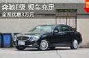 2015款奔驰E级现车充足 全系优惠3万元