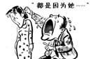 """人民日报:被查贪官背后多数活跃着""""贪内助"""""""