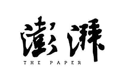 澎湃新闻logo