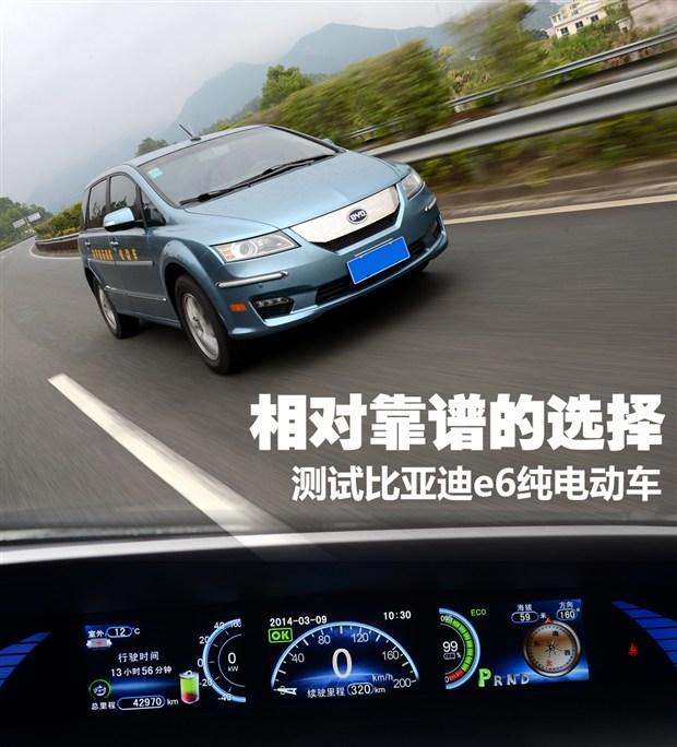 相对靠谱的选择 测试比亚迪e6纯电动车