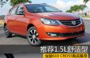 推荐1.5L舒适型 宝骏610 CROSS购买推荐