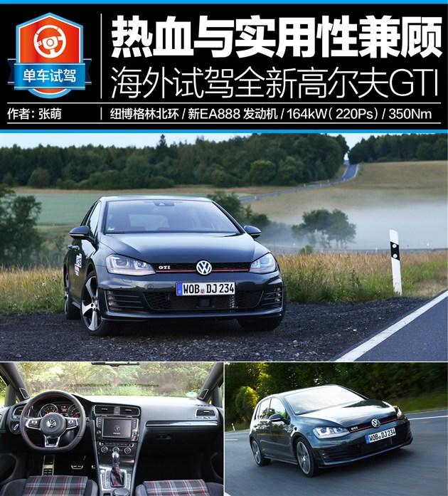海外试驾全新高尔夫GTI 热血与实用性兼顾
