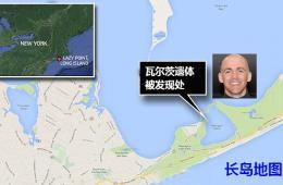 高盛一名高管风筝冲浪意外死亡 遗体于长岛发现