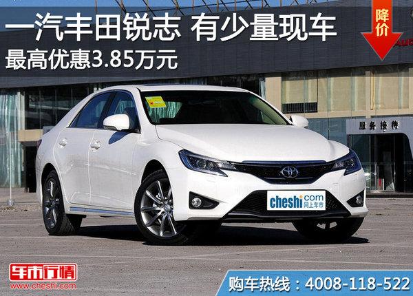 丰田锐志最高优惠3.85万元 有少量现车