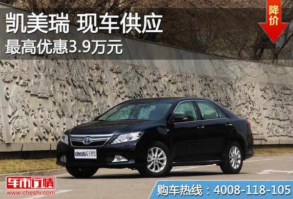 广丰凯美瑞最高优惠达3.9万元 现车销售