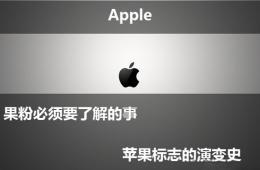 果粉必须要了解的事 苹果标志的演变史