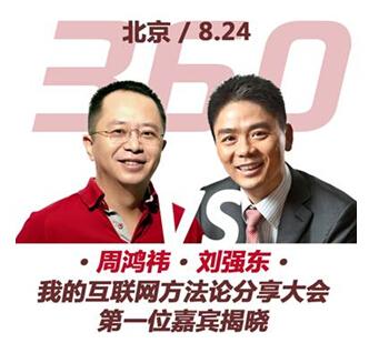 刘强东助阵,周鸿祎新书众筹能否突破百万?