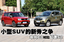 小型SUV的新秀之争 中兴C3对比幻速S2