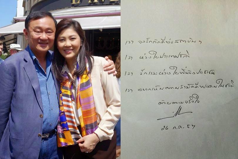 英拉法国庆祝他信65岁生日 兄妹宣誓效忠泰国皇室