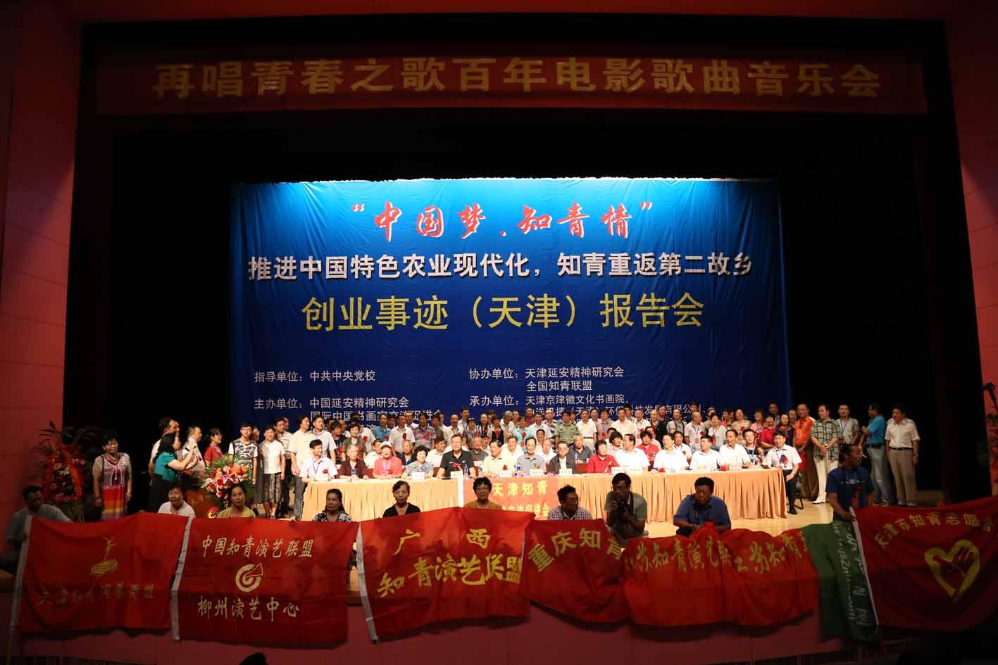 中国梦·知青情—全国巡讲报告会在津成功举行 - 北风 - 北风入青春,荒原写人生,冰雪铸精神!