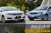 涡轮的诱惑 四款自主涡轮车家用车推荐