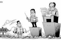 清华解聘教师引争议:非升即走易滋生功利主义