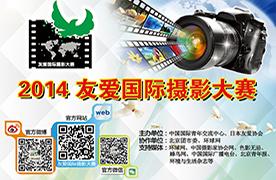"""2014""""友爱国际摄影大赛""""作品征集启事"""
