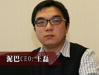 ChinaJoy人物专访之泥巴网络CEO王磊