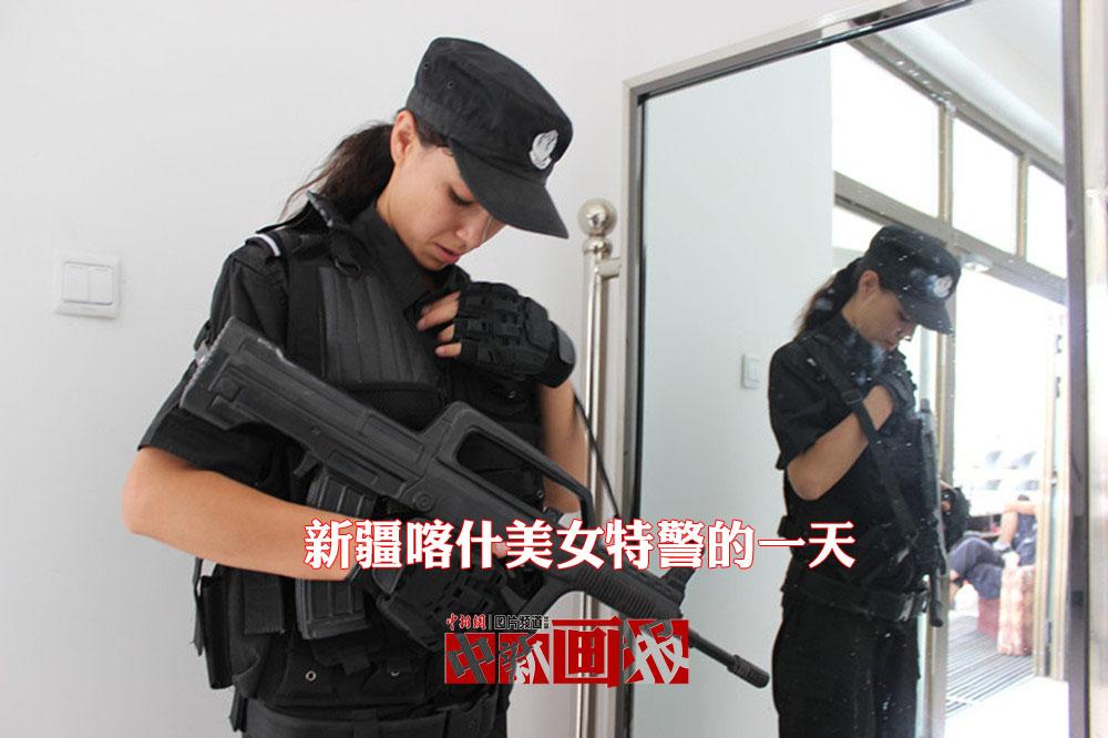 喀什美女特警的一天 军事