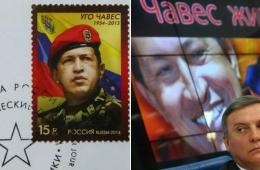 俄罗斯发行邮票纪念委内瑞拉已故总统查韦斯