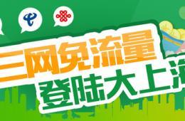 免商店请客 上海玩家月省流量500M