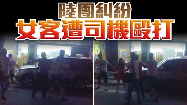 大陆女游客未指定消费 被两名台旅行社司机殴打