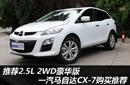 推荐2.5L豪华版 一汽马自达CX-7购买推荐