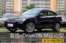 首选xDrive28i M运动型 宝马X4购买推荐
