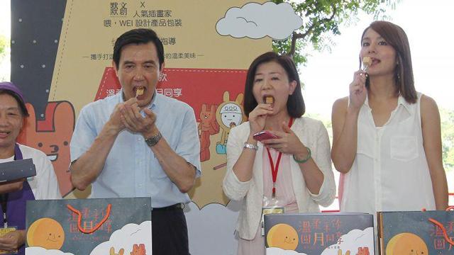 马英九出席活动 大口品尝爱心月饼
