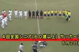 日本60岁以上老人足球赛引热议 网友:和国足来一场