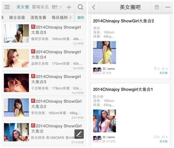 中搜搜悦带你看ChinaJoy的ShowGirl