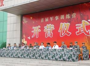 首届军事训练营举行隆重开营仪式
