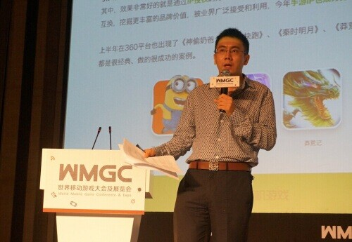 360手游姜祖望:中国手游发展势头良好
