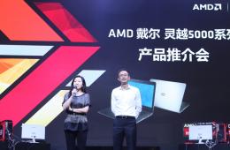 AMD戴尔推新品灵越5000系列出击ChinaJoy