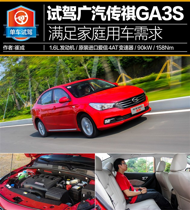 试驾广汽传祺GA3S 满足家庭用车需求