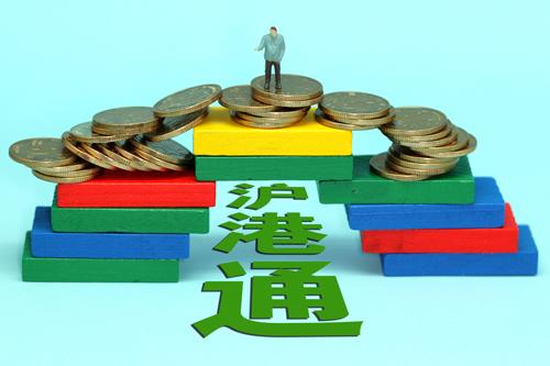 """公募基金""""沪港通情结""""分化:抢食行情慎发产品"""