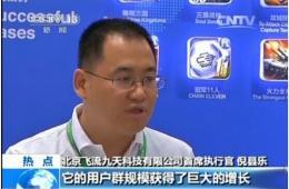 飞流倪县乐接受采访:全民游戏时代到来