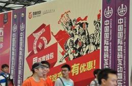 百度钱包携ChinaJoy组委会倡议:抵制低俗